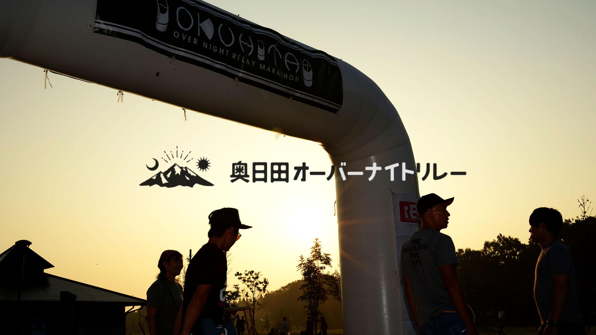 奥日田オーバーナイトリレー2021