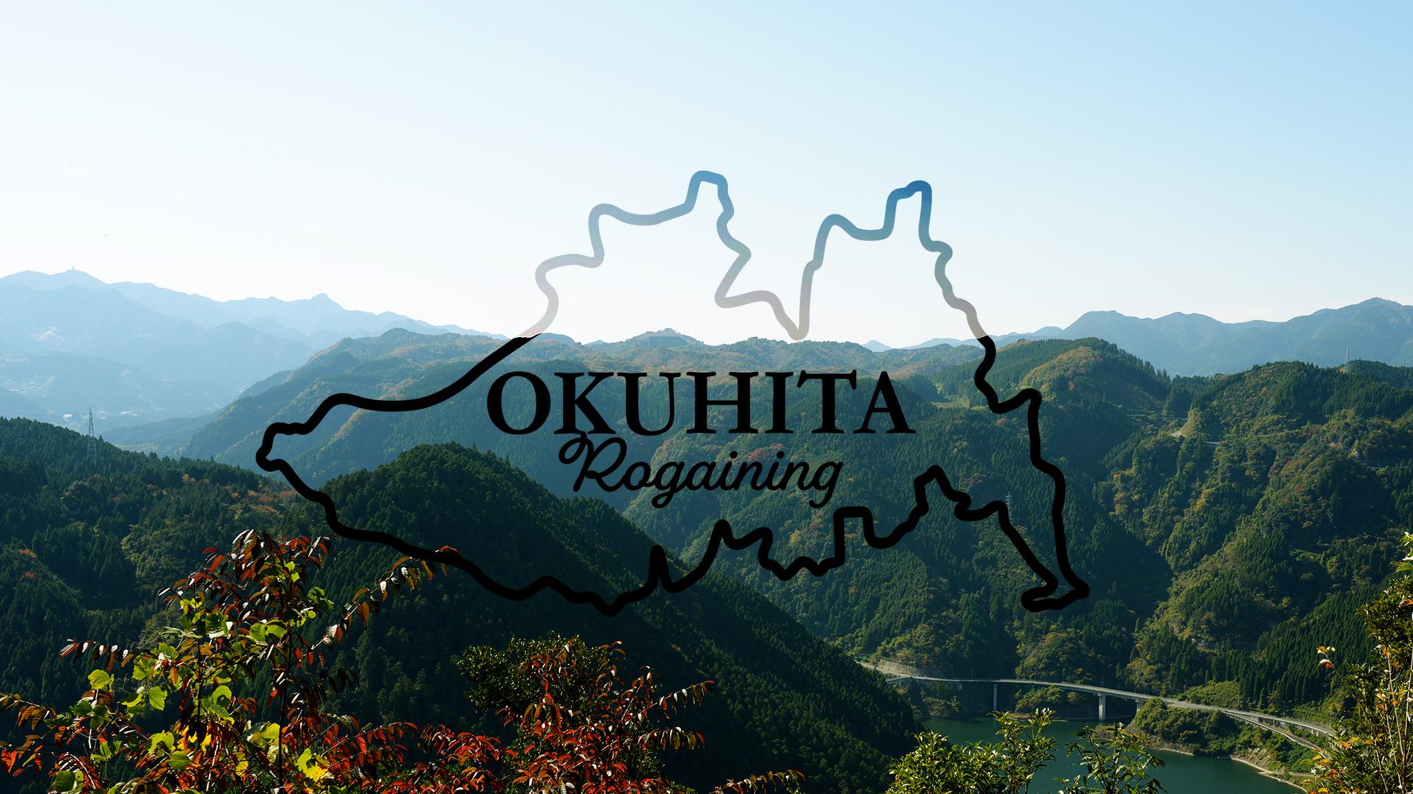 今年も奥日田ロゲイニング始まります