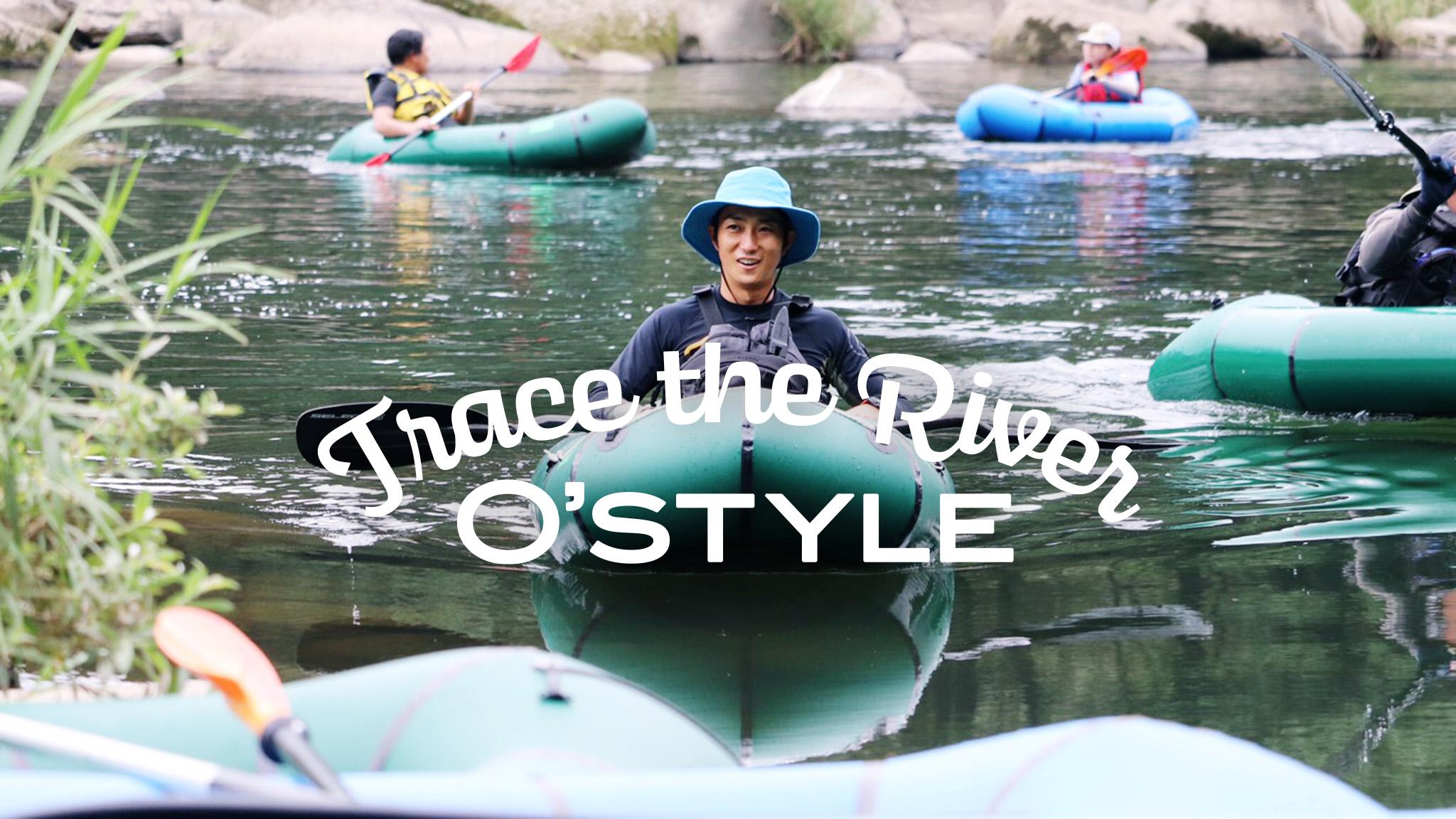 オースタイル Trace the River