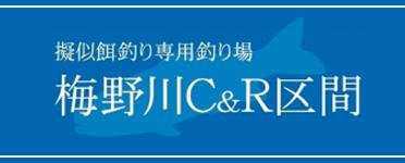 梅野川C&R(キャッチ&リリース)区間