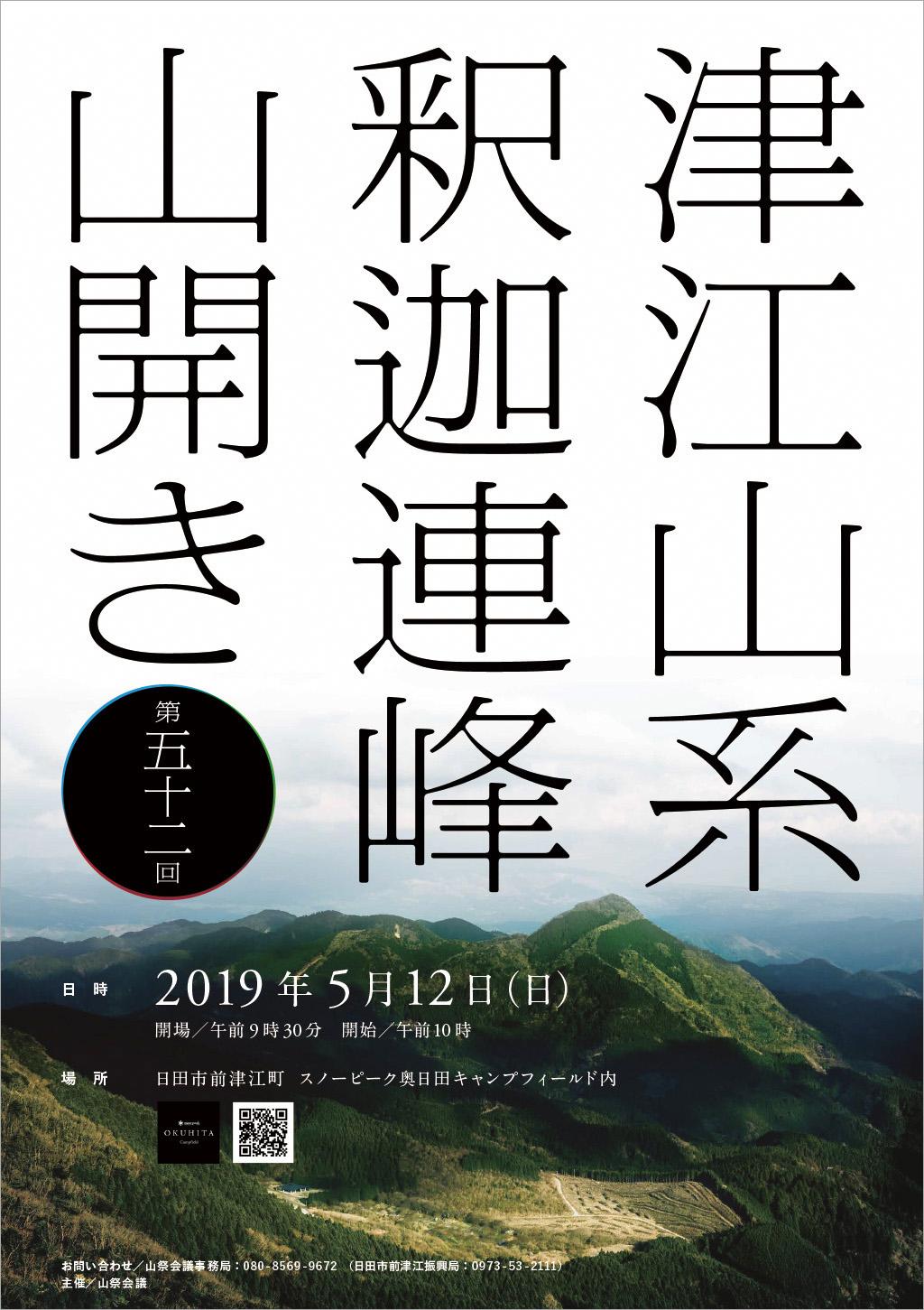第52回 津江山系釈迦連峰山開き