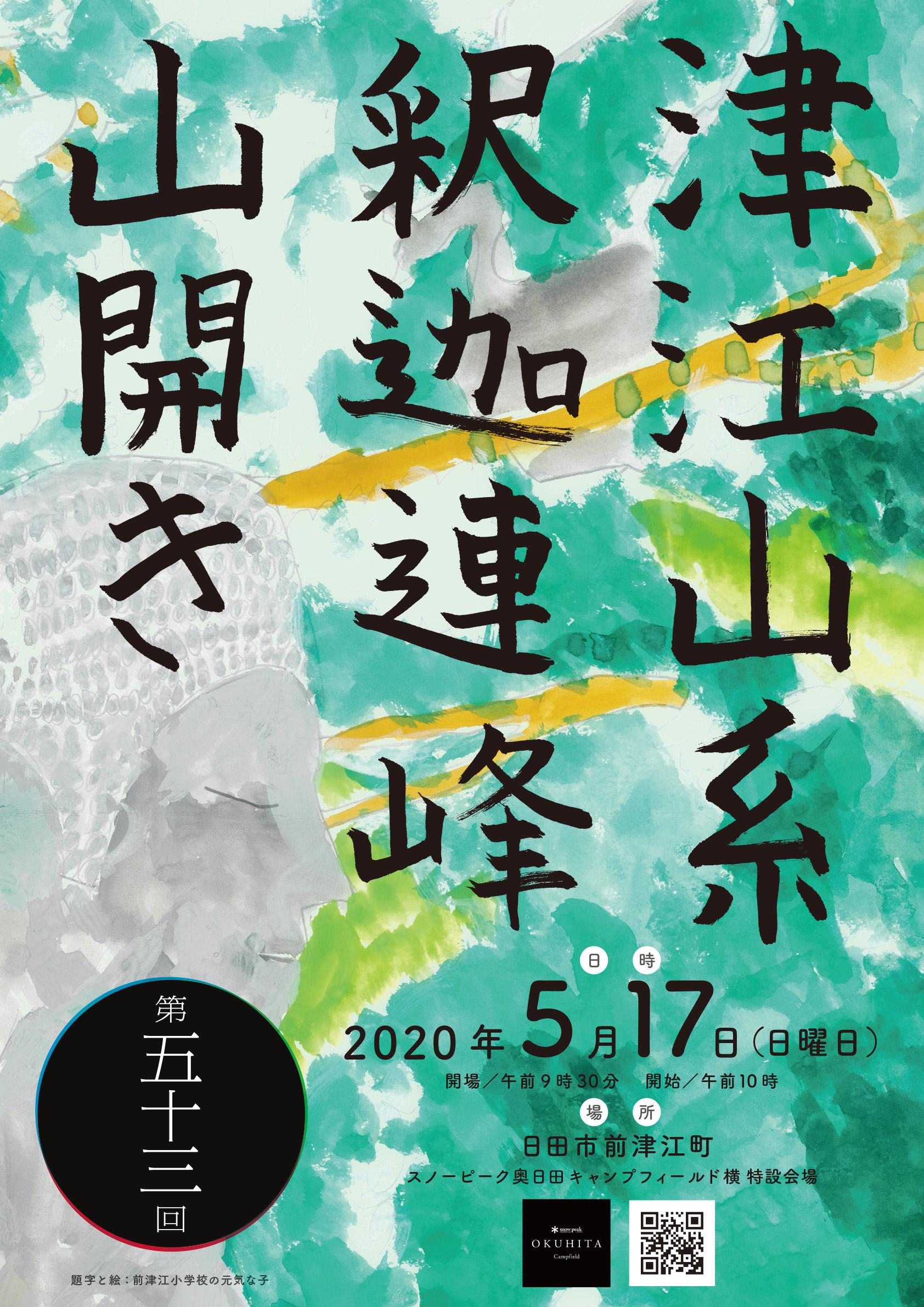 第53回 津江山系釈迦連峰山開き